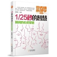 1/25秒的智慧.瞬间的心灵穿越-2版(微表情心理学丛书)