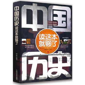 中国历史读这本就够了 领略中国山河美景,洞悉中国各地风情