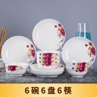 18头碗盘6碗6盘6筷景德镇餐具套装景德镇瓷碗筷陶瓷器吃饭碗盘子中式餐具瓷碗盘碟面汤碗盘