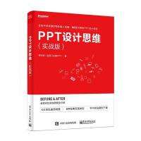 PPT设计思维(实战版)邵云蛟(@旁门左道PPT)电子工业出版社新华书店正版图书