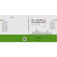 城乡一体化背景下的农村流通体系研究