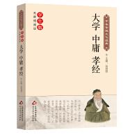 大学 中庸 孝经 中华传统文化经典 新课标 无障碍阅读
