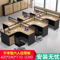 办公桌简约现代办公家具46人位屏风卡座隔断员工职员办公桌椅组合