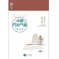 中国民间故事丛书。山东枣庄。山亭卷