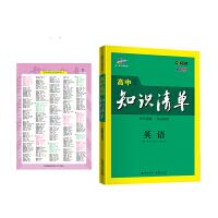 曲一线 英语 高中知识清单 高中必备工具书 第8次修订(全彩版)2021版 五三