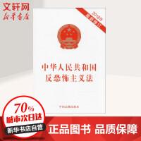 中华人民共和国反恐怖主义法 中国法制出版社