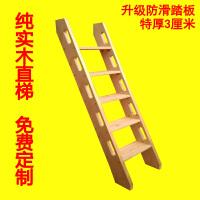 小木梯子实木扶梯阁楼楼梯家用复式爬梯室内木质直梯登高活动单梯