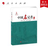 中国名记者(第九卷) 人民出版社