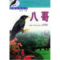 中国名鸟丛书:八哥