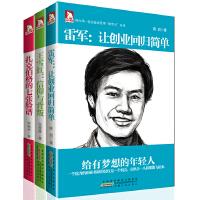 企业家管理微哲学系列(共3本):《扎克伯格的七张脸谱》《雷军:让创业回归简单》《王雪红:信仰与背叛》