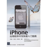 iphone应用程序开发快速入门指南(高等院校计算机应用技术系列教材)