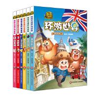熊熊乐园环游世界 第一辑+第二辑(套装共6册)(英国+新西兰+巴西+法国+日本+澳大利亚)