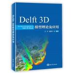 Delft 3D 模型理论及应用
