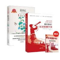 红星照耀中国+昆虫记 两册(附赠考点手册)完整版 教育部统编语文教材八年级(上)指定阅读书目