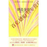 【二手9成新】创造金钱:通往丰裕之路罗曼,派克;万源津科学技术
