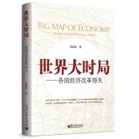 世界大时局--各国经济改革得失 经济可以救人也可以害人,可以让一个***迅速崛起,也可以让本来繁荣的***迅速衰败。一
