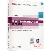 建设工程法规及相关知识复习题集 中国城市出版社