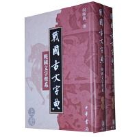 战国古文字典--战国文字声系(全二册)精