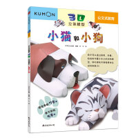 公文式教育:3D立体模型 小猫和小狗