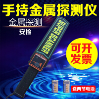 手持金属探测器安检仪器金属探测仪金属检测安检器手机探测器