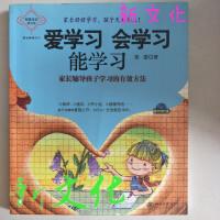【二手旧书95成新】为孩子做出1%的改变―从自然型父母到智慧型家长郑委北京大学出版社