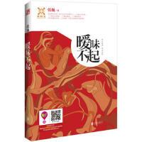 【二手旧书8成新】 暧昧不起 张巍 北京联合出版公司 9787550234673