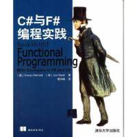 【二手旧书9成新】C#与F#编程实践 (捷克)��特里切克 (英)斯基特 9787302268901 清华大学出版社