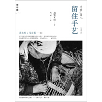 《留住手艺》(增订版)(黄永松、马未都荐读)