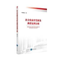 社会化商务发展与典型案例分析