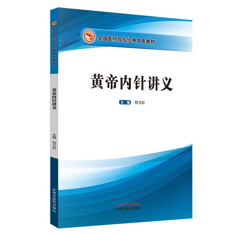 黄帝内针讲义 刘力红博士又一力作,全国医药院校经典中医教材。