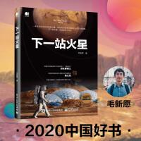 """下一站火星(全彩)2020中国好书 深度解析""""天问一号""""闯关之旅"""