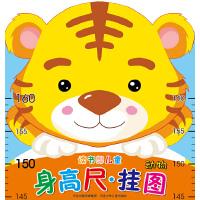 读书郎儿童身高尺.挂图.动物(折叠袋装)