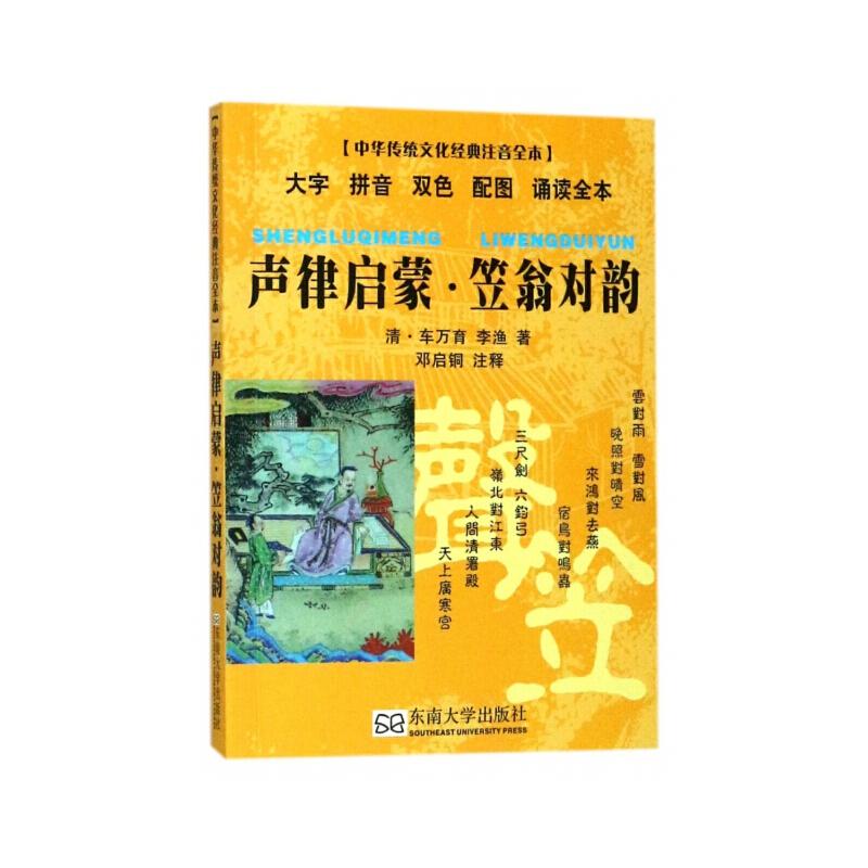 声律启蒙·笠翁对韵(中华传统文化经典注音全本.口袋本)