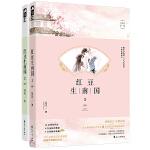 红豆生南国1+2(套装共两册)