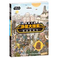 星球大战外星大搜索(套装共两册)
