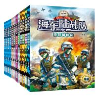 海军陆战队(套装共12册)一套充满正能量的少儿军事励志小说