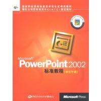 Microsoft PowerPoint 2002标准教程学生手册