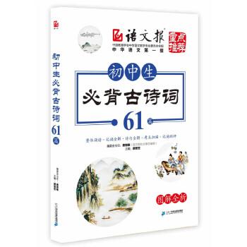 《超频语文报重点推荐初中生古诗文61篇图解e5430中华步奏图片