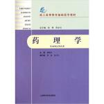 药理学 9787547808511 魏敏杰 上海科学技术出版社