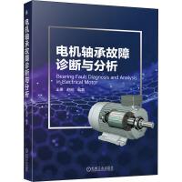 电机轴承故障诊断与分析 机械工业出版社