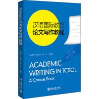 汉语国际教育论文写作教程 北京大学出版社