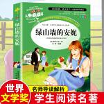 绿山墙的安妮 教育部新课标推荐书目-人生必读书 名师点评 美绘插图版