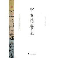 中古诗学史(境化与律化交织的诗歌运动)