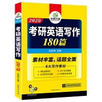 华研外语 考研英语作文 2020年 考研英语写作180篇 专项训练书 可搭 考研英语一历年真题试卷 作文范文模板 正版
