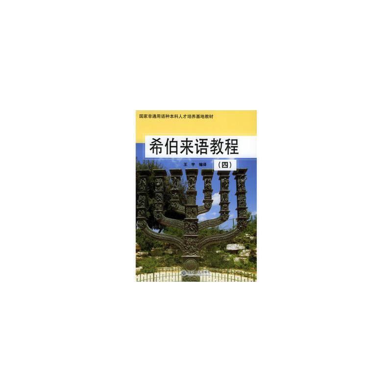 希伯来语教程(四)——国家非通用语种本科人才培养基地教材 王宇 9787301080740 全新正版图书