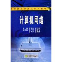 计算机网络 李勇帆 等 9787307045842睿智启图书