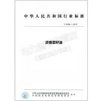 T/CCOA 1-2019 浓香菜籽油