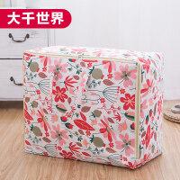 被子收纳袋整理衣服棉被大袋子家用超大装衣物防潮搬家行李打包袋