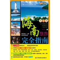 海南旅游完全指南(第2版)