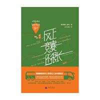 反正竞赛还很长 [韩] 罗英石 广西师范大学出版社新华书店正版图书